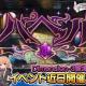 バンナム、『デレステ』でイベント「バベル」を7月22日15時より開催! 一ノ瀬志希と二宮飛鳥のユニット「Dimension-3」の新曲が登場!