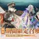 ビリビリ、『食物語』で「臘味合蒸」と「徳州扒鶏」をピックアップした期間限定召喚を開催!