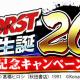 KONAMI、『クローズ×WORST』シリーズで原作漫画「WORST」生誕20周年を記念したキャンペーンを開催!