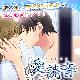 アクセーラ、脚本家・野島伸司監修の女性向け恋愛ゲーム『愛読音』のiOS版を配信開始 野島作品ならではのシリアスで圧倒的な愛の物語が楽しめる