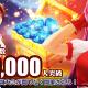 37GAMES、『SNK オールスター』の事前登録数が20万人突破 田村ゆかりさんの限定直筆サイン色紙がもらえるツイッターCPを開催