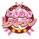 コーエーテクモ、『ときめきレストラン☆☆☆』関連楽曲のデジタル配信を各種音楽サイトで展開