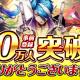 トライエクゼ、10月29日リリース予定の新作王道RPG『蒼穹のミストアーク』が事前登録数10万人を突破!