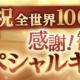 バンナム、『テイルズ オブ クレストリア』が全世界100万DLを突破! 8月5日より記念キャンペーンを開催