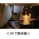 注文住宅・デザイン住宅の設計を3Dモデルで作成、モデル内部をVRでを閲覧するサービス「VRアーキテクツシステム」が開始