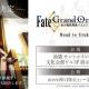 『Fate/Grand Order -絶対魔獣戦線バビロニア-』放送を記念した展覧会が開催決定! 特設サイトがオープン!