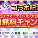 バンナム、『デレステ』で「ゲームブランド「Key」コラボ記念!プラチナオーディションガシャ1日1回無料キャンペーン」を開催中!