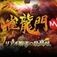 NCジャパン、スマホ向け超美麗本格3D麻雀アプリ『雀龍門M』の事前登録を開始 麻雀ゲーム『雀龍門』シリーズの最新作がスマホで登場!