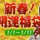 コーエーテクモ、『信長の野望 Online』で「新春! 開運福袋」イベントを1月1日より開催 12月28日より「もののふ討伐録」イベントも実施