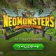 NTTレゾナント、『ネオモンスターズ』Android版の配信を開始 世界65カ国の有料RPGランキング1位を獲得した人気ゲームアプリ