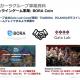 ガーラ、仮想通貨「BORA Coin」でオンラインゲームが遊べるように準備中…『Flyff』と『Rappelz』を日米EUで第2四半期中に展開