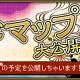 GMOゲームポット、『SAMURAI SCHEMA -幕末維新戦記-』の12月までのロードマップを公開 新機能や新エリアの実装を予定