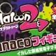5月19日のPVランキング…『nanaco フィギュアSplatoon 2』を発売決定が連日の1位