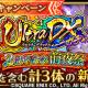 スクエニ、『ロマサガRS』で「Ultra DXガチャ」を11月17日に開催 UDX限定「SS[聖王の名を負って]聖王」など3体の新スタイルが登場!