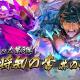 アスペクト、『突破 Xinobi Championship』でカードパック第2弾「将知の書 其の弐」を9月27日に追加 公式生放送も実施予定