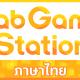 KLab、海外向け自社配信番組「KLab Games Station」のタイ語版を10月31日よりスタート