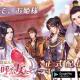 Origin Mood、女性向け恋愛ゲームアプリ『嵐を呼ぶ女たち-宮廷乱舞-』を12日に配信開始 衣装「純白花嫁」と有名声優が演じるイケメンキャラが貰える