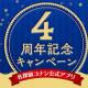 サイバード、『名探偵コナン公式アプリ』で4周年記念キャンペーンを開催! 赤井の新作ボイスプレゼントも