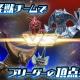 バンナム、『ウルトラ怪獣バトルブリーダーズ』でプレイヤー同士でランキングを競う新機能「バトルアリーナ」を追加!
