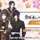 Future Interactive、『謀りの姫:Pocket』でアニメ「薄桜鬼」コラボ第二弾を開催