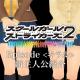 スクエニ、『【スクスト2カウントダウン】スペシャル映像~Episode Chiral《キラル》主人公紹介編 』を公開!