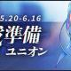 Yostar、『アズールレーン』で前哨戦イベント「作戦準備・ユニオン」開催 限定チャットフレームが手に入る