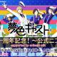 セガゲームス、『夢色キャスト』の1周年を記念したニコニコ生放送を10月5日に実施 逢坂 良太さんや花江 夏樹さんら主要キャストが集う