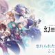 X-LEGEND、新作『幻想神域2-AURA KINGDOM-』を正式リリース 起源の使者として異世界を冒険するMMORPG