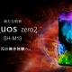 LogicLinks、MVNOサービス「LinksMate」で新規端末「SHARP AQUOS zero2SH-M13」の販売を開始