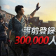 NetEase、『Lifeafter(ライフアフター)』の事前登録者数が30万人を突破 Amazonギフト券2万円相当を抽選で30組の方々にプレゼント