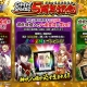 DMM GAMES、『一血卍傑-ONLINE-』で「DMM GAMES 5周年記念」キャンペーンを開催