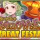 ザイザックス、『ブレイブラグーン』でシーズンイベント「ハロウィン・トリート・フェスタ」を開催 お菓子を集めてアイテムと交換しよう!
