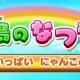 コロプラ、『ほしの島のにゃんこ』で夏休み5大キャンペーンイベント「ほしの島のなつやすみ」を開催