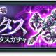 マーベラス、『剣と魔法のログレス いにしえの女神』にて「古代機ヴァニタスボックスガチャ」を販売!