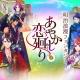 ボルテージ、新恋愛ドラマアプリ『あやかし恋廻り』の最新情報を公開 ストーリーと全キャラクター15人、および最新ティザームービーなど