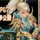 WeMade Online、戦略ガチRPG『レジェンドオブアトラン』の強化情報を公開