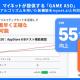マイネット、アプリストア最適化サービス「GAME ASO」の運用ツールに統計アルゴリズムを用いたA/Bテスト機能をmynet.aiと共同開発