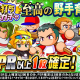 KONAMI、『実況パワフルプロ野球』で「狙い打ちガチャ 至高の野手育成応援」を開催!
