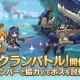 Cygames、『プリンセスコネクト!Re:Dive』で「6月クランバトル」を6月22日5時から開催!!
