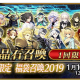 FGO PROJECT、『Fate/Grand Order』で★5サーヴァント1騎確定の「福袋召喚2019」を1月1日より開催決定!