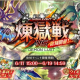 DMM GAMES、『神姫PROJECT A』で「煉獄戦 VSデーモンラスト」を復刻開催