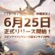 4399インターネット、『フォーセイクンワールド:神魔転生』を配信開始 キャラクターデータを共有できるPC版もリリース予定