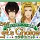 コーエーテクモ、『ときめきレストラン☆☆☆』でイベント「第3回!! PRINCE REP. ファン感謝祭 Let's Choice!! コラボユニット」を開始
