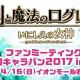 マーベラス、『剣と魔法のログレス いにしえの女神』リアルイベント「ファンミーティング 全国キャラバン2017 in 宮城」の実施内容公開