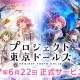 スクエニ、美少女タップアクションRPG『プロジェクト東京ドールズ』を配信開始 第1弾アップデート情報も公開!