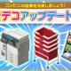 FUNPLE STREAM、『マイコンビニ』で「コンビニ設備シリーズ」4種類を追加!