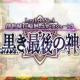 FGO PROJECT、『Fate/Grand Order』をアップデート…「Lostbelt No.4 創世滅亡輪廻 ユガ・クシェートラ 黒き最後の神」とピックアップ召喚など