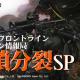 サンボーンジャパン、『ドールズフロントライン』の大型イベント「連鎖分裂」に向けた公式生放送第10弾を3月25日に配信