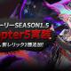 NGELGAMES、『ヒーローカンターレ』で新ストーリーSEASON1.5 Chapter5を実装! 2種の新レリック追加も!