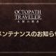スクエニ、『オクトパストラベラー 大陸の覇者』が11月26日10時よりv1.0.2に伴うメンテナンスを実施 新たな旅人やクエストの追加など